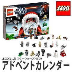 【クリスマス限定品/在庫あり】LEGO(レゴ) 9509 スターウォーズ アドベントカレンダー【STARWAR...
