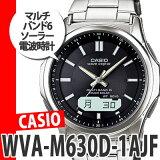 【国内正規品】CASIO カシオ WAVE CEPTOR ウェーブセプターWVA-M630D-1AJF[WVAM630D1AJF] 【マルチバンド6 ソーラー電波時計】