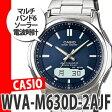 【代引手数料・送料無料】【国内正規品】CASIO(カシオ) wave ceptor ウェーブセプター WVA-M630D-2AJF [ソーラー電波時計][WVA-M600Dシリーズの後継モデル]【メール便不可】