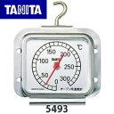 タニタ オーブン用温度計 オーブンサーモ 5493 (クロム)[TANITA]【メール便不可】
