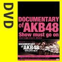 DOCUMENTARY of AKB48 Show must go on 少女たちは傷つきながら、夢を見る スペシャル・エディ...