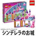 【3月上旬発売/予約受付中】LEGO(レゴ) 6154 プリンセス シンデレラのお城 【プリスクールデュプロシリーズ】【レゴブロック】【5702014833395】
