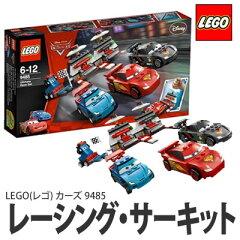 【在庫あり】LEGO(レゴ) 9485 カーズ レーシング・サーキット 【5702014840546】