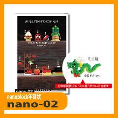 【在庫あり】【メール便対応可!】nanoblock ナノブロック年賀状 nano-02 [ブロック付き私製は...