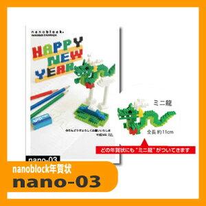 【在庫あり】【メール便対応可!】nanoblock ナノブロック年賀状 nano-03 [ブロック付き私製は...