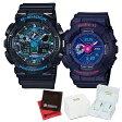 【セット】 [カシオ]CASIO 腕時計 GA-100CB-1AJF メンズ・BA-110PP-2AJFレディース ・専用ペア箱(Gショック& ベビーG)・マイクロファイバークロス 2枚セット V-81776 GA100CB1AJF BA110PP2AJF [クオーツ]