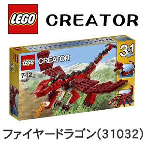 LEGO(レゴ)  ファイヤードラゴン[クリエイター] 31032【レゴブロック】【メール便不可】