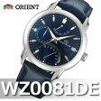 【国内正規品】ORIENT(オリエント) 【腕時計】 WZ0081DE Orient Star[オリエントスター] 【Retrograde レトログラード】【自動巻き メンズ】【メール便不可】
