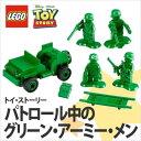 LEGO(レゴ) トイ・ストーリー パトロール中のグリーン・アーミー・メン(7595)【5702014602908】