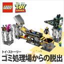 LEGO(レゴ) トイ・ストーリー ゴミ処理場からの脱出(7596)【5702014602915】※次回入荷4月下旬以降