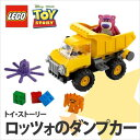 LEGO(レゴ) トイ・ストーリー ロッツォのダンプカー(7789)【5702014607767】
