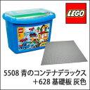 【Wエントリー&買いまわり等で最大12倍】LEGOレゴ5508青のコンテナデラックス+628基礎板...