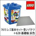 LEGO レゴ7615 青いバケツ + 628 基礎板 灰色