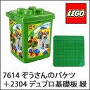 【エントリー&買いまわりで最大10倍】LEGO レゴ7614 ぞうさんのバケツ + 2304 デュプロ基礎板 緑
