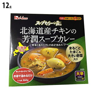 ハウス食品 スープカリー