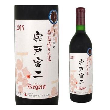 宍戸富二 レゲント 2015 赤 辛口 ミディアムボディ 720ml 北海道ワイン ぶどう作りの匠 赤ワイン クリスマス ギフト 贈り物 パーティー