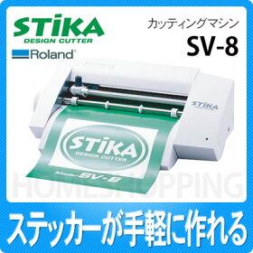 【送料無料】ステカSV-8ローランドDGカッティングマシン(STIKA)(ローランドD.G.)(WIN10対応)