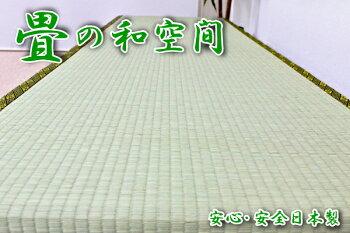 ユニット畳収納置き畳高床式ユニット畳1・5畳タイプ3本セットい草イ草日本製国産ナチュラルロータイプ国産