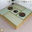 ユニット畳 収納 置き畳 高床式ユニット畳 1畳タイプ 4本+半畳タイプ 1本 セット い草 イ草 日本製 国産 ナチュラル ロータイプ IS-SET5NA 送料無料
