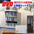 DVD収納 ルーバー ルーバー扉 ス スリム 60cm幅 2個組 北欧 スタイル
