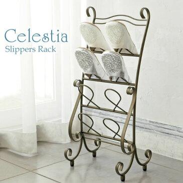 曲線をあしらった装飾の洗練されたデザイン、心地よさを醸し出すアンティークゴールドが人気の『Celestia(セレスティア)』シリーズのスリッパラック 送料無料