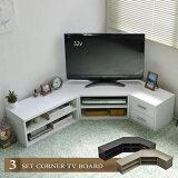 テレビ台 コーナー ローボード テレビボード コーナーテレビ台 TV台 TVボード AVボード コーナー3点セット収納 32インチ 32型 ロータイプ シンプルデザイン 白 TCP373 送料無料