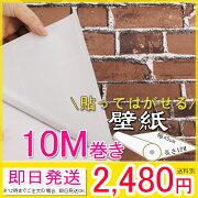 【10メートル壁紙シール】壁紙レンガのり付き壁紙レンガコーヒー壁デコシート貼ってはがせる10メートル巻き壁用ウォールステッカー防水粘着シートトイレキッチン補修プチリフォーム