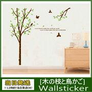 ウォールステッカー木[木の枝と鳥かご]おしゃれ壁紙シールウォールシールはがせるDIY壁紙シール英字ウォールシールお子様と一緒に簡単に貼れます!