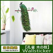 ウォールステッカー孔雀木の枝青葉自然風綺麗玄関/子供部屋/リビングに対応インテリア壁紙シールはがせるおしゃれ生活防水