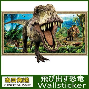 恐竜シリーズ ウォールステッカー 動物 恐竜 トリックアート3D 立体感 人気 恐竜 ウォールステッカー剥がし方 剥がせる おしゃれ 壁紙 ママ友 汚れ隠し壁デコシール 玄関 リビング 子供部屋 イベント カフェ トイレ キッチン 寝室
