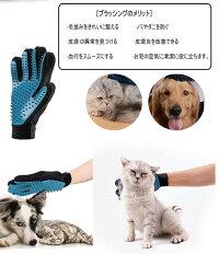 ペットブラシグローブセットマッサージブラシ犬用猫用抜け毛取りお手入れグルーミング入浴可能右手毛玉除去犬猫ペット用品