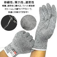 防刃手袋防刃グローブ作業用手袋作業グローブカットガード料理用切れない手袋耐切創レベル5サイズM刃物、金属、ガラス、プレス、電動のこぎりなど鋭利な器物から手を守る、伸縮性、通気性が抜群