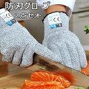 防刃手袋 防刃グローブ 作業用手袋2点セット 作業グローブ ...