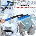 除雪 スノーブラシ スノースクレーパー アイススクレーパー ...