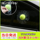 ウォールステッカー車 3D ステッカー テニスボール いたずら ユニーク 立体 おもしろ ジョーク カー用品 装飾テニスボール/野球/ゴルフボール/ おもしろステッカーカーステッカー 送料無料