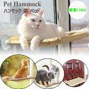 猫ハンモック 猫窓枠座り台 猫のハンモック 猫 ベッド 窓際マット キャット 強化大吸盤 昼寝 ストレス解...