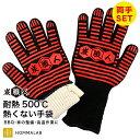 耐熱グローブ 耐熱手袋 バーベキューグローブ 両手 2枚 B