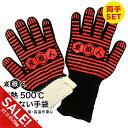 【マラソン★SALE】耐熱グローブ 耐熱手袋 バーベキューグ
