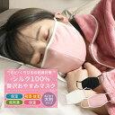 おやすみ シルクマスク 大判 ポーチ付き 潤い 保湿マスク