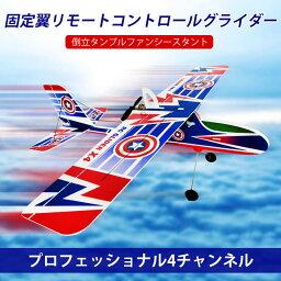 4CH 固定翼リモートコントロールグライダー 2.4GHz ラジコンヘリコプター トイヘリ 頑丈 50cm*43cm*9.5cmボディ 超軽量 3D効果 室外リモコン飛行機 リモコン飛行機 練習 訓練に オフロード 高速 初心者向け 電気飛行機 アウトドア 組立固定翼 おもちゃ