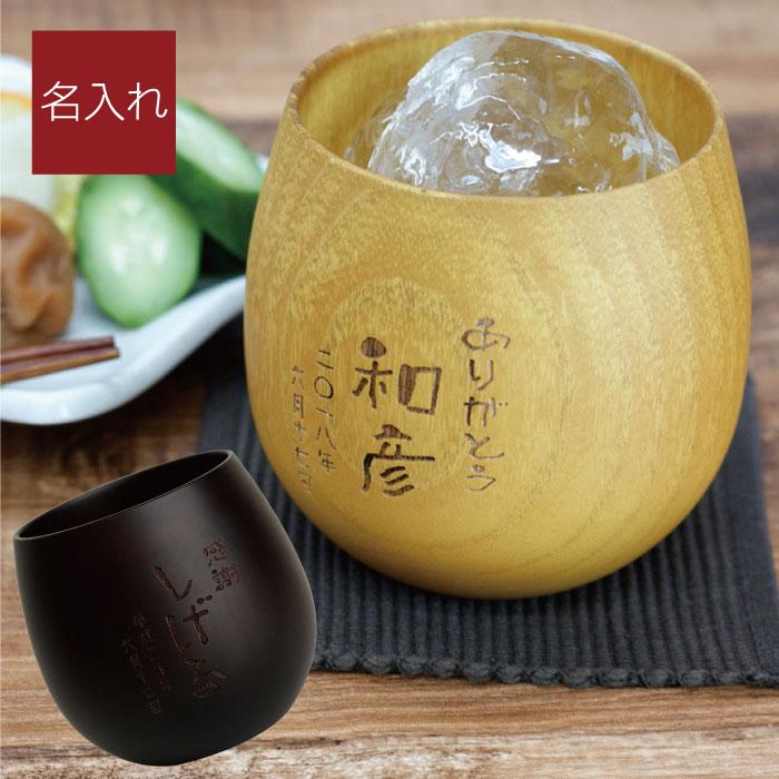 名入れギフト専門店きざむ『木製焼酎グラス』