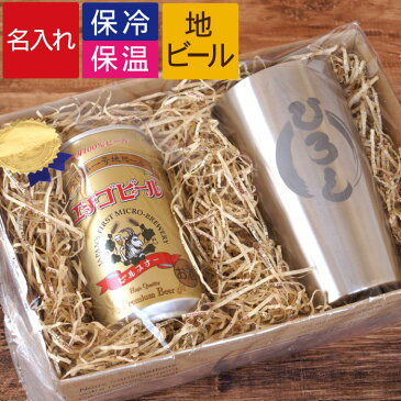 お酒 プレゼント ビール 名入れ 地ビール ビールグラス ビアグラス 誕生日 贈り物 名前入り ギフト 【 名入れOK 真空断熱タンブラー450ml&エチゴビールセット 】 ビール・発泡酒 ビール 酒器 ステンレス タンブラー ビアタンブラー 父 還暦 長寿 ギフト クリスマス