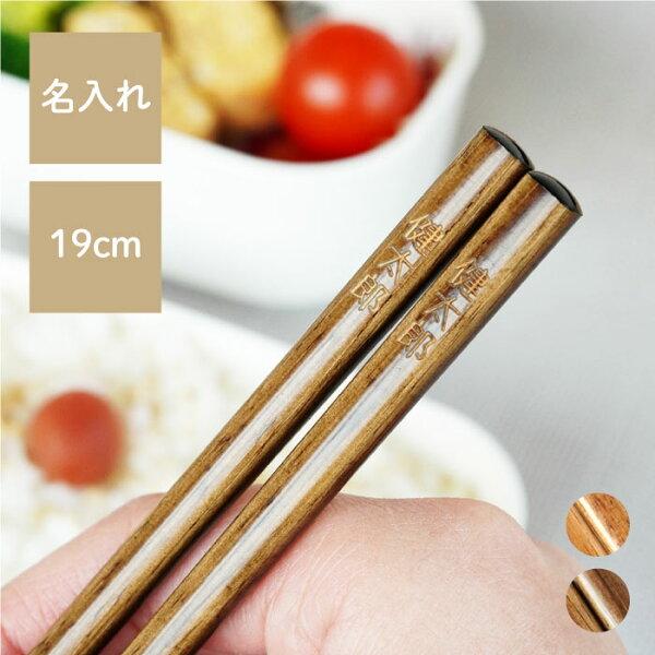 お弁当箸名入れ箸大人日本製マイ箸弁当すべらないギフト旦那プレゼントはし 名入れOK 木製箸箱用箸(19cm) 食器カトラリーラン