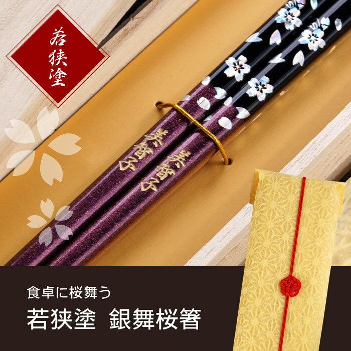 彫和家『若狭塗銀舞桜名入れお箸』