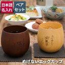 Moku いれこカップ Mok-1【信楽焼】