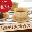 結婚祝い 名入れ ギフト 贈り物 名前入り プレゼント 【 天然竹製 ...