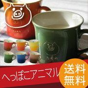 マグカップ プレゼント へっぽこ アニマル キッチン コーヒー