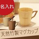 結婚祝い 名入れ ギフト 贈り物 名前入り プレゼント 【 天然竹製 マグカップ…