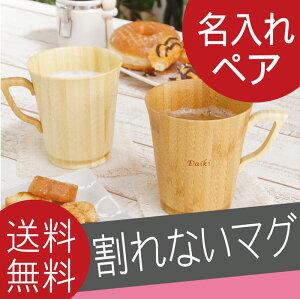 プレゼント マグカップ キッチン リヴェレット バンブー コーヒー
