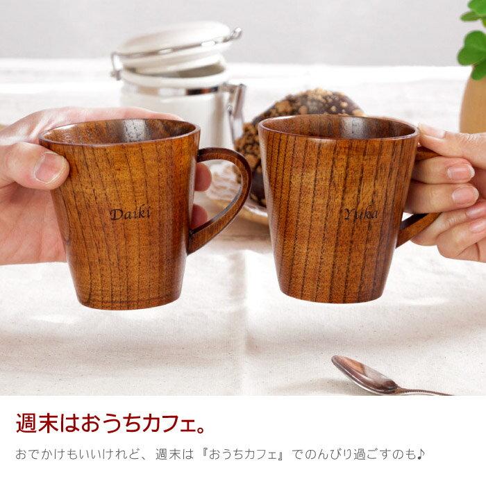 彫和家『木のマグカップペアセット』